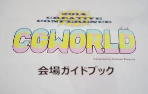 20141124_cgworld