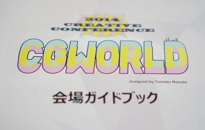 CGWORLD主催 CREATIVE CONFERENCE2014に行って来ました!感想とかメモとか