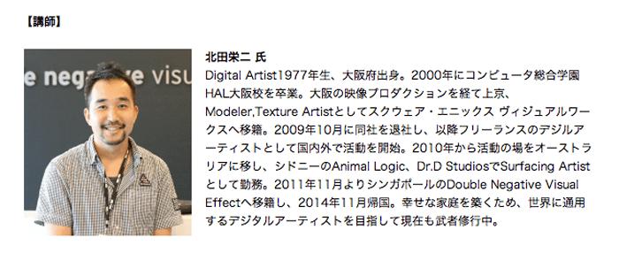 20141218_kitadaeijisan_02