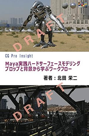 皆買うべき!北田栄二さんの「Maya実践ハードサーフェスモデリング:プロップと背景から学ぶワークフロー」が予約開始!