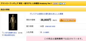 150219_anatomy