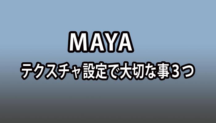初心者モデラーの失敗経験 MAYAのテクスチャの設定で覚えておいた方が良い事3つ