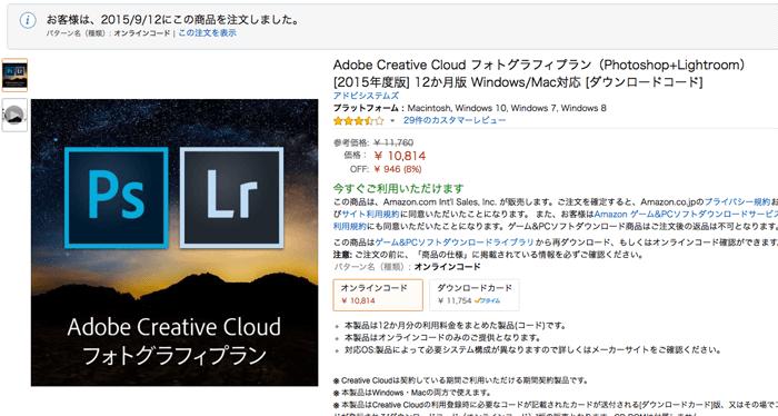photoshop CCは公式サイトよりアマゾンで買った方が¥1800お得だった!