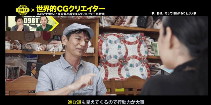 ディズニーで活躍してたモデラー 糸数弘樹さんのインタビュー映像!