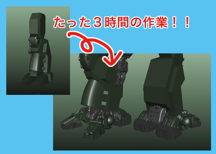 凄腕モデラー㠶足タケヒコさんのメカモデリングが勉強になる!