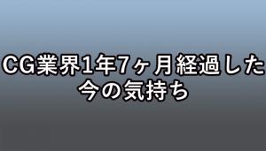 160729_cggyoukai