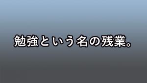 160730_cg_benkyou
