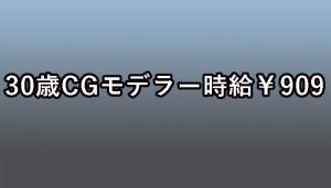 160730_cgmodeler_zikyuu