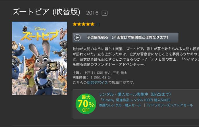 ズートピアがアマゾンビデオで先行販売しています。