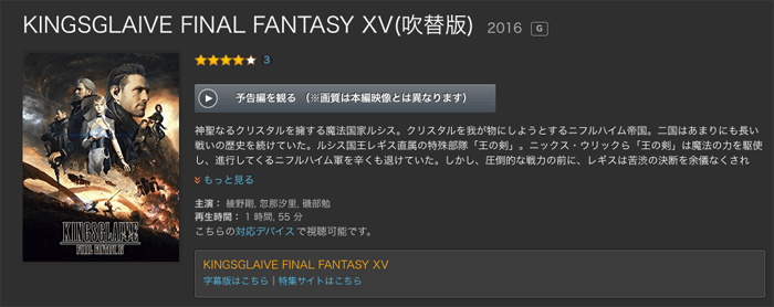 KINGSGLAIVE FINAL FANTASY XVがアマゾンで販売開始されてます!