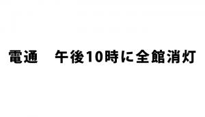 161025_dentuu