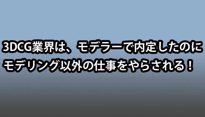 161027_3dcg_tensyoku