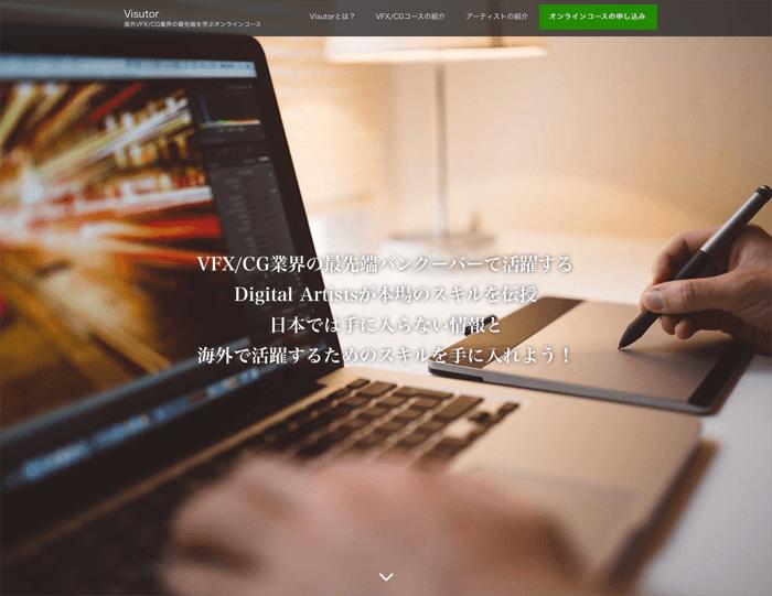 161031_3dcg_online_school_01