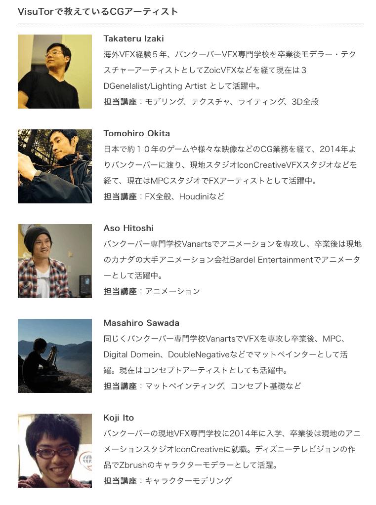 161031_3dcg_online_school_02