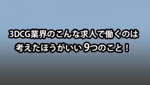 161113_3dcg_tensyoku