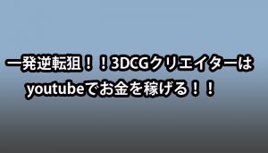 161122_3dcg_okanemoti_00
