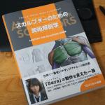 """3DCGで人間を作るなら読むべき1冊!!""""スカルプターのための美術解剖学"""""""