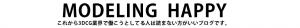 これから3DCG業界で働こうとしてる人は読まない方が良いブログです。