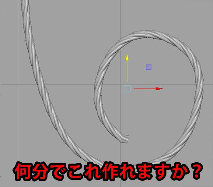 161201_maya_pipe_tukurikata00