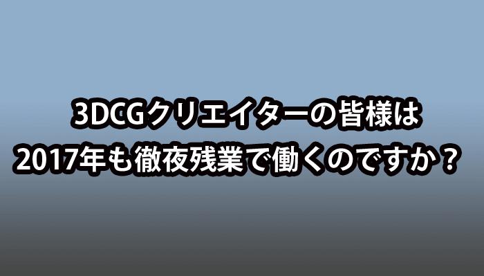 161227_3dcg_tetuyazangyou