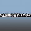 CG業界の全国平均年収は415万円。