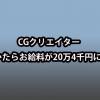 CGクリエイター 3年働いたらお給料が20万4千円になった。